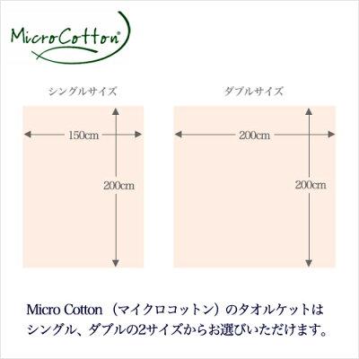 マイクロコットン(MicroCotton)のタオルケットはサイズをお選びいただけます