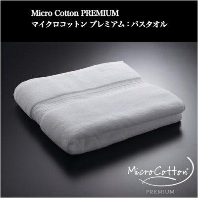 マイクロコットンプレミアム(MicroCottonPREMIUM):バスタオル