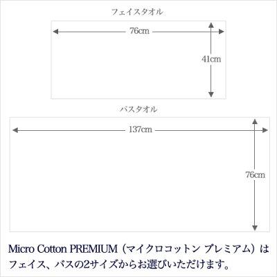 マイクロコットンプレミアム(MicroCottonPREMIUM)はサイズが選べます