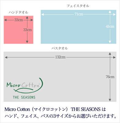 マイクロコットンシーズンズ(MicroCottonTHESEASONS)のタオルはサイズが選べます