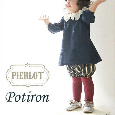 PIERLOT:potiron(ポティロン)