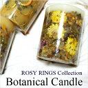 ROSY RINGS(ロージーリングス)Botanicalキャンドル:Round(燃焼時間約200時間)【fsp2124】