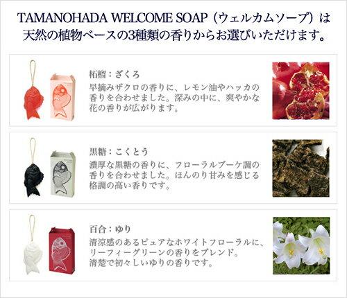 TAMANOHADAウェルカムソープは香りをお選びいただけます