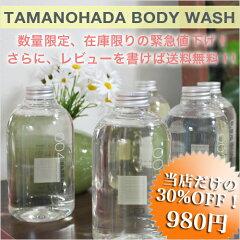 【TAMANOHADA(タマノハダ)】ボディを洗うボディ用石けん数量限定、在庫がなくなり次第終了*...