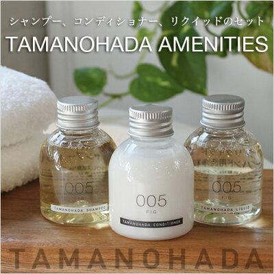 TAMANOHADAアメニティーズ