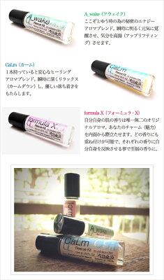 DAWNPerfume&UNDULATE:OilformulaRescueKit(オイルフォーミュラレスキューキット)は香りをお選びいただけます