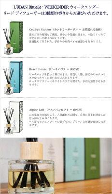 WEEKENDER:FragrantReedDiffuser(リードディフューザー)は香りをお選びいただけます