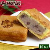 Kiriha小吃(或詐騙)10件[桐葉菓(とうようか)10個入]