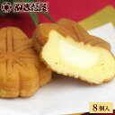 チーズクリームもみじ(8個入)