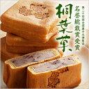 広島土産 やまだ屋 桐葉菓(とうようか)15個入 ザ・広島ブランド認定