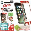 送料無料!カープ Carp 強化ガラス保護フィルム2 8H iPhone 6 7 8 4.7インチ 保護シート カープグッズの商品画像