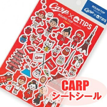 メール便なら送料200円!カープ シートシール ポストカード 葉書 カープグッズ CARP×TIPS CP-PK001