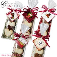 お手ごろ価格が嬉しい☆ポップで可愛いクリスマスクッキーギフトハッピー・ハート クリスマス H...