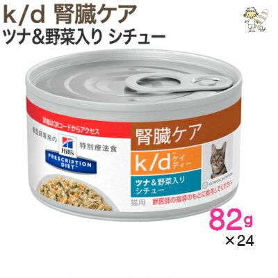 【ヒルズ】猫用 k/d 【ツナ&野菜入りシチュー】 82g×24缶ウェット キャット フード 【療法食】 腎臓ケア
