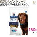 【ヒルズ Hills】犬用 低アレルゲン トリーツ180g×12【療法食】【おやつ】 食事管理 食物アレルギー 皮膚炎 送料無料