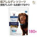 【ヒルズ Hills】犬用 低アレルゲン トリーツ180g【療法食】【おやつ】 食事管理 食物アレルギー 皮膚炎 送料無料