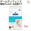 【ヒルズ】犬用 ダームディフェンス 1kg[皮膚症状] ドライ ドッグ フード 【療法食】アトピー性皮膚炎 送料無料