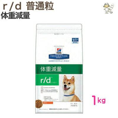 犬用食餌>食事療法食>ヒルズ(プリスクリプションダイエット)食事療法食>r/d>r/d