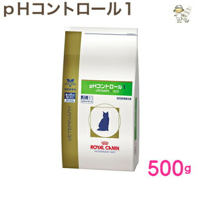 猫用食餌>食事療法食>ロイヤルカナン(食事療法食)>pHコントロール>pHコントロール1