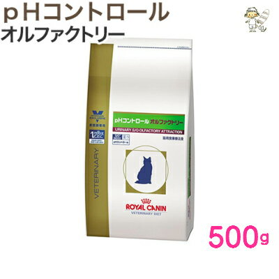 猫用食餌>食事療法食>ロイヤルカナン(食事療法食)>pHコントロール>pHコントロールオルファクトリー