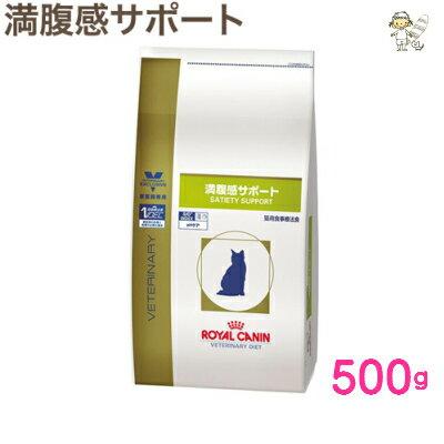 猫用食餌>食事療法食>ロイヤルカナン(食事療法食)>満腹感サポート