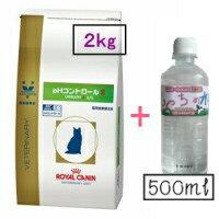 ロイヤルカナン猫用 pHコントロール2 2kg +もっちの水500ml