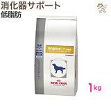 【ロイヤルカナン】犬用消化器サポート(低脂肪) 1kgドライ ドッグフード【療法食】送料無料