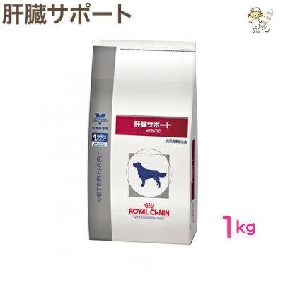 犬用食餌>食事療法食>ロイヤルカナン(食事療法食)>肝臓サポート