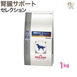 【ロイヤルカナン】犬用腎臓サポート セレクション 1kgドライ ドッグフード【療法食】送料無料