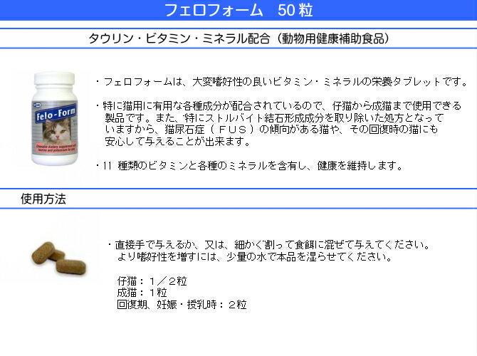 フェロフォーム 50粒フジタ製薬 猫用 ビタミン・ミネラル