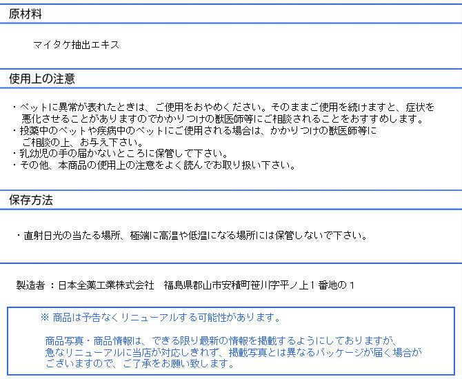 D‐フラクションプレミアム 30mL日本全薬工業 犬猫用 QOL
