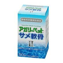 アガリーペット サメ軟骨2(1g×50包)×2 共立製薬 犬猫用 メール便なら