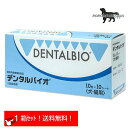 デンタルバイオ10粒×10シート100粒共立製薬犬猫用