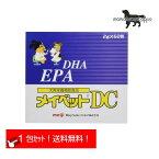 メイベットDC 1包 お試し(体重1kg〜30kg以上 1日2g) Meiji Seika ファルマ 犬用 動物用栄養補助食品 明治 送料無料【ポスト投函便】