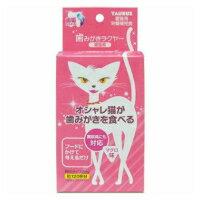 トーラス歯みがきラクヤー 愛猫用 マグロ味 25g 送料無料【訳あり】【賞味期限:2020/11】