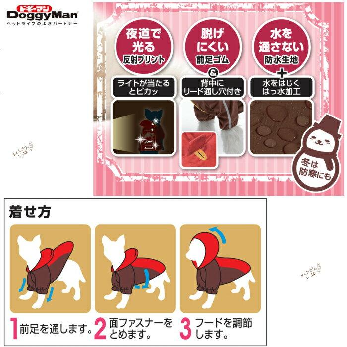 [ドギーマンハヤシ] レインパーカー SS (ヴィンテージオレンジ・ヴィンテージブラウン)超小型犬用 カッパ メール便可