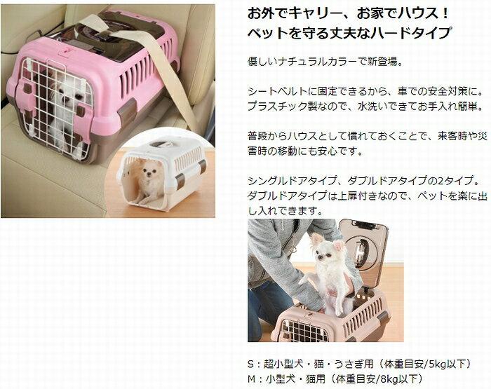 リッチェル キャンピングキャリー ダブルドア Mダークブラウン/ライトピンク/アイボリーアウトドア 小型犬・猫用 キャリー