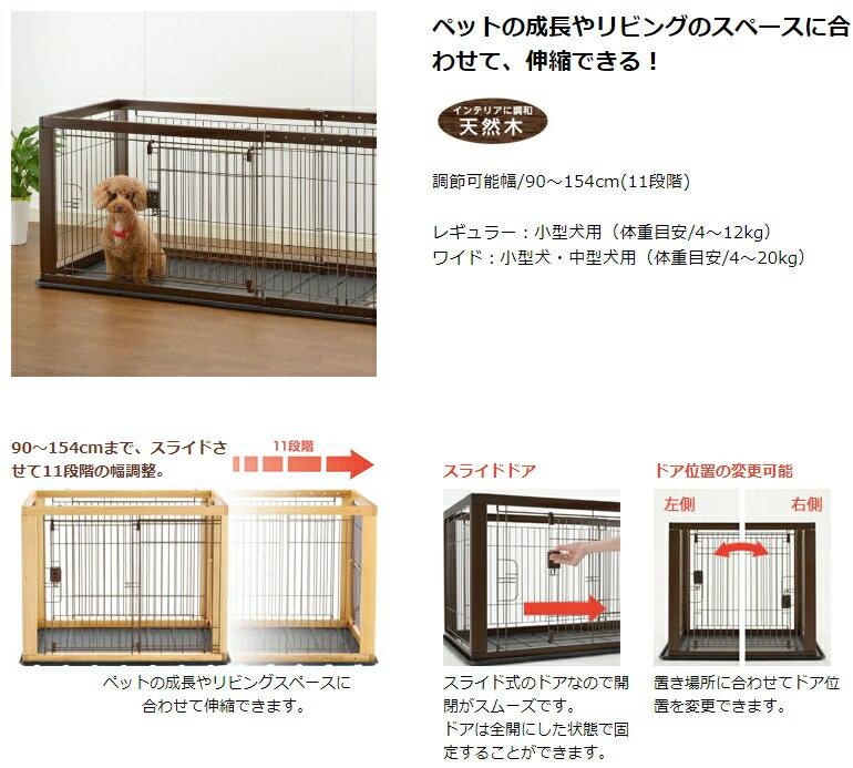 リッチェル 木製スライドペットサークルレギュラー ダークブラウン/ナチュラル期間限定 サークル 小型犬用
