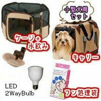 いざという時のために!小型犬用ポータブル4点セット+LED2WayBulb(ツーウェイバルブ)キャリー・サークル・ウォーターディッシュ・フン処理バッグ30枚+LED2WayBulb(ツーウェイバルブ)