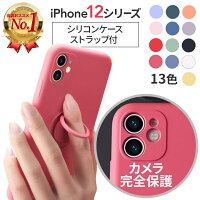 Iphoneシリコンケースリング付