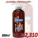 アロマシャンプー <プルメリア> 500ml(サロン専売品、ノンシリコン、カラーリング、イリオス、エッセンシャルオイル、アロマシャンプー、アロマ)