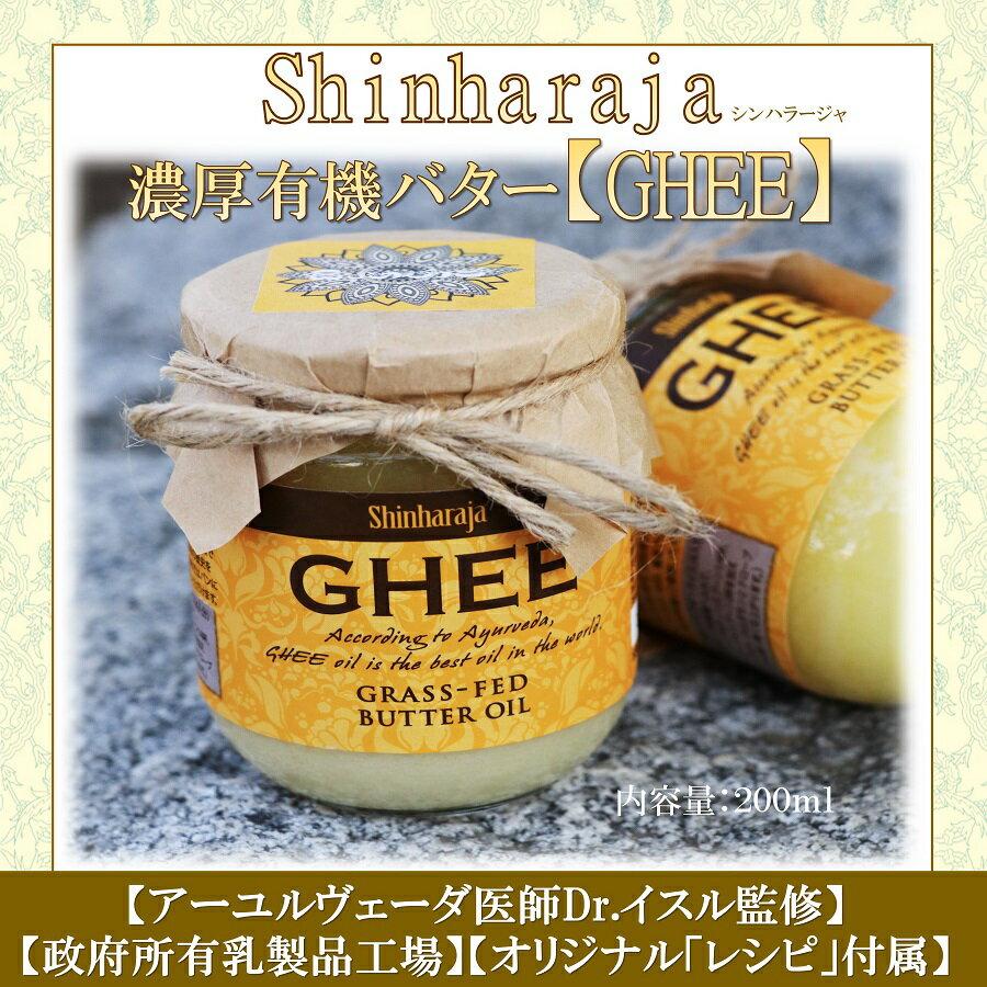 Shinharaja『ギーバターオイル』