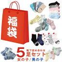 【メール便送料無料】5Pおまかせソックス福袋(靴下)子供用シ...