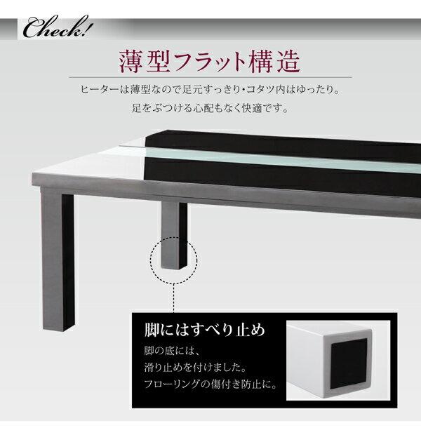 鏡面仕上げ アーバンモダンデザインこたつテーブル VADIT バディット UV塗装 こたつ 薄型ヒーター コタツ 暖卓 4尺長方形(80×120cm)