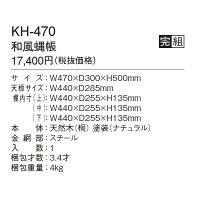 和風蝿帳KH-470仕様