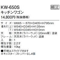 天然木製キッチンワゴンKW-650S仕様