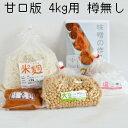 味噌手作りセット(甘口版)4kg用 樽無し(大豆0.71kg