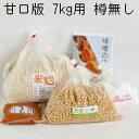 味噌手作りセット(甘口版)7kg用 樽無し(大豆1.24kg,米麹2.73kg,塩850g) 1