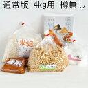 味噌作りセット(通常版)出来上り4kg用(樽なし) 国産原料