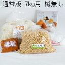 味噌作りセット(通常版)出来上り7kg用(樽なし) 国産原料